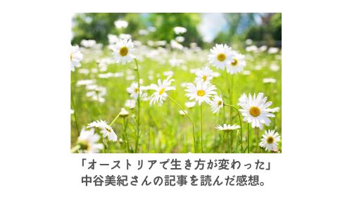 「オーストリアで生き方が変わった」中谷美紀さんの記事を読んだ感想。
