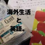 海外生活と英語について、シンガポールに3年半住んだ私が思うこと。