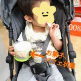 息子2歳3ヶ月。子育てが少し楽になる?