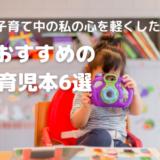 子育て中の私の心を軽くした、おすすめの育児本6選【2021】