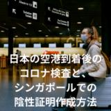 日本の空港到着後のコロナ検査と、シンガポールでの陰性証明作成方法