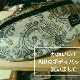 【口コミ】かわいい!KiUのボディバッグを買いました