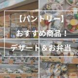 【2021年】スーパー【パントリー】のおすすめ商品!デザート&お弁当