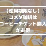 【使用期限なし】コメダ珈琲はコーヒーチケット購入がお得!
