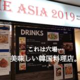 """これは穴場…美味しい韓国料理店""""THE ASIA 2019″@シンガポール"""