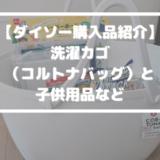 【ダイソー購入品紹介】洗濯カゴ(コルトナバッグ)と子供用品など