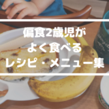 うちの偏食2歳児がよく食べるレシピ・メニュー集【おすすめ】