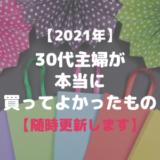 【2021年】30代主婦が本当に買ってよかったもの15選【おすすめ】