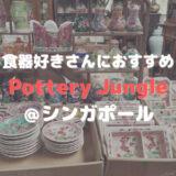 食器好きさんにおすすめ、Pottery Jungle@シンガポール
