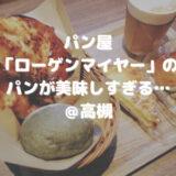 パン屋「ローゲンマイヤー」のパンが美味しすぎる…@高槻