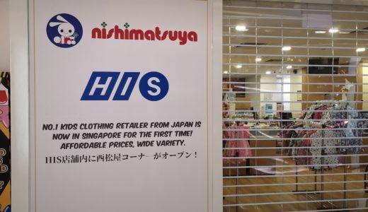 【レポート】HIS(100AM)店舗内にオープンした西松屋