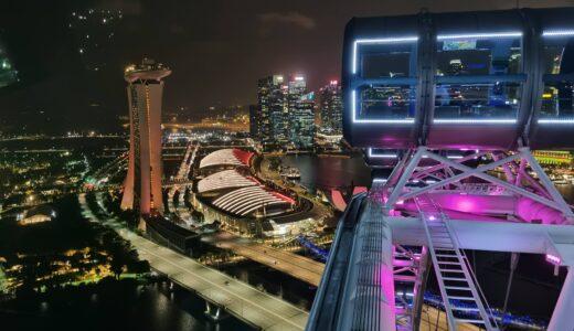 【レポート】きらめく夜景…!シンガポールフライヤー体験記