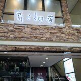 高槻(大阪・京都)で本当におすすめのマッサージ屋「肩こりの店」。