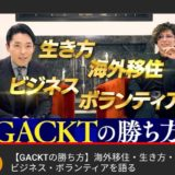 Youtubeでとても良いGacktさんと中田さんの対談を観て思ったこと