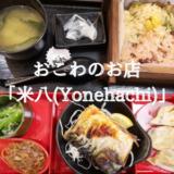 高島屋の美味しいおこわのお店「米八(Yonehachi)」@シンガポール