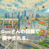 おはぎ、Ah Guoさんの個展でまた癒やされる。