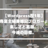 【WordPress歴1年】「専業主婦兼雑記ブロガー」の楽しさと葛藤、今後の目標。