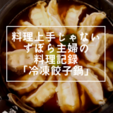 料理上手じゃないずぼら主婦の料理記録「冷凍餃子鍋」