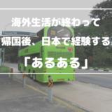 海外生活が終わって帰国後、日本で経験する「あるある」5つ
