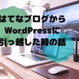【移行】はてなブログからWordPressに引っ越した時の話(羽田空港サーバーさん、ありがとう)