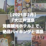 【2021年7月】大江戸温泉 箕面観光ホテルで、絶品バイキングと温泉を堪能しました